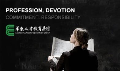 华东人才教育集团