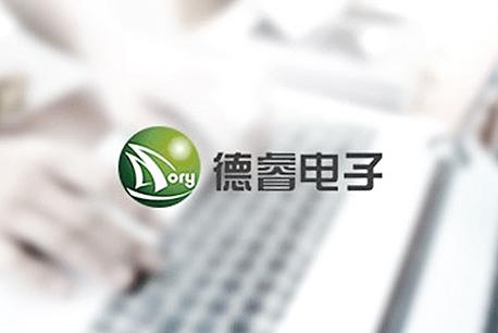 德睿电子网站设计