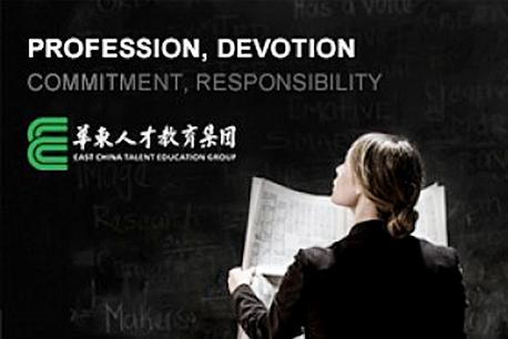 华东人才集团网页设计