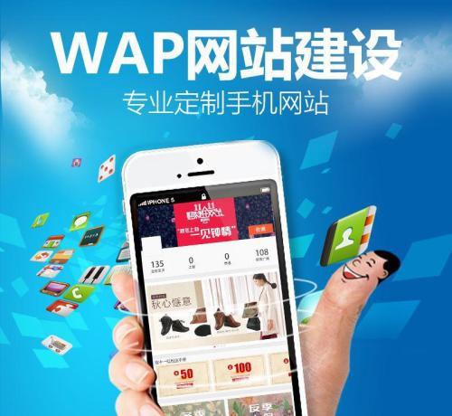 wap手机网站与app存在着哪些区别-01
